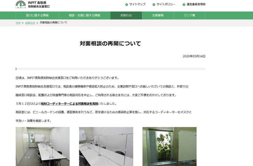 INPIT鳥取県知財総合支援窓口 対面相談の再開について