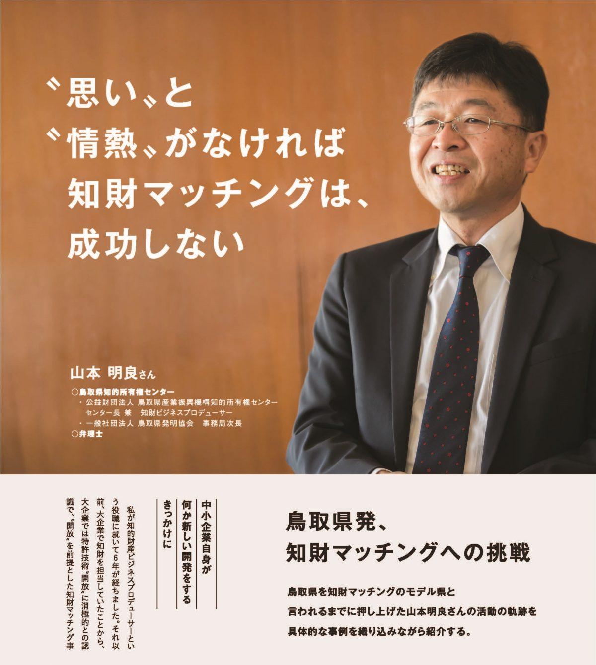 特許庁発行の知的財産活用事例集「Rights」に㈱ジーアイシー(倉吉市)さんと鳥取県知的所有権センターが掲載されました