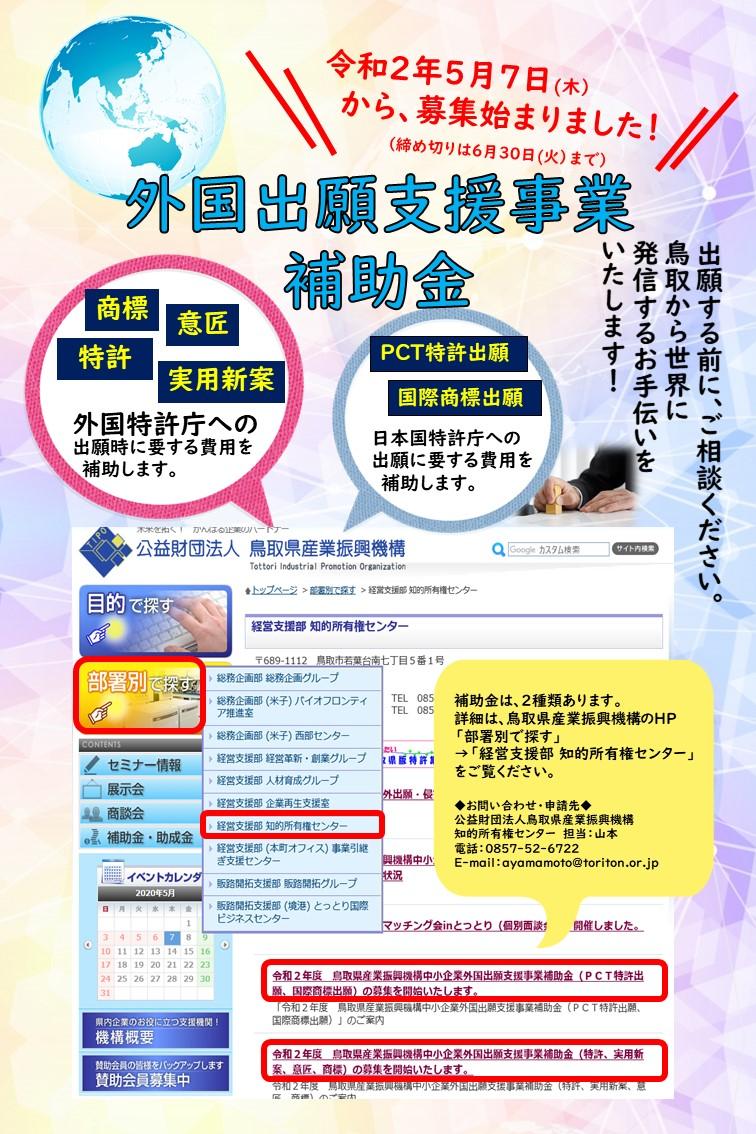 「令和2年度 鳥取県産業振興機構 中小企業外国出願支援事業補助金(特許、実用新案、意匠、商標)」のご案内