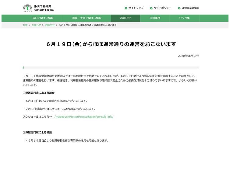 INPIT鳥取県知財総合支援窓口 6月19日(金)からほぼ通常通りの運営をおこないます