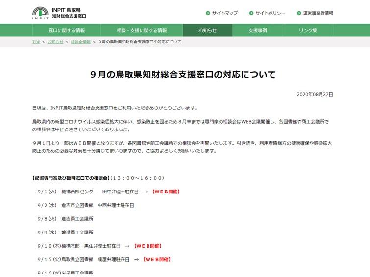 INPIT鳥取県知財総合支援窓口 9月の鳥取県知財総合支援窓口の対応について