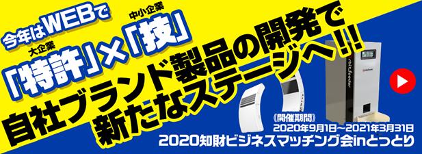 【最終版】バナー_200826