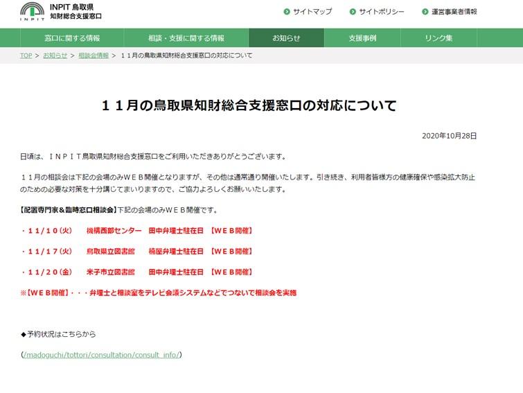 窓口HP 11月相談会
