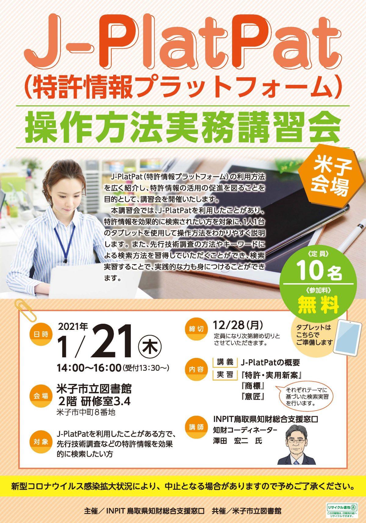 JPlatPat(西部)講習会(高画質最終データ)枠けし_ページ_1