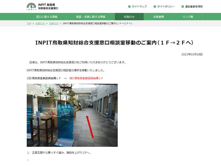 INPIT鳥取県知財総合支援窓口 相談室移動のご案内(1F→2Fへ)