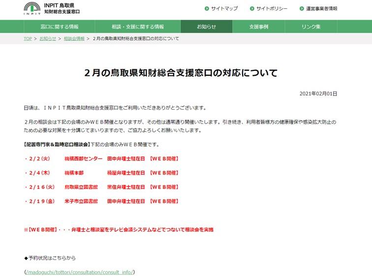 INPIT鳥取県知財総合支援窓口 2月の鳥取県知財総合支援窓口の対応について