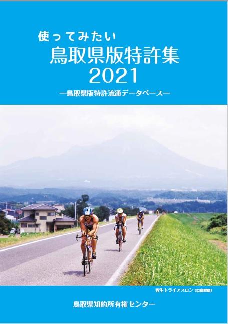 使ってみたい 鳥取県版特許集2021 完成しました