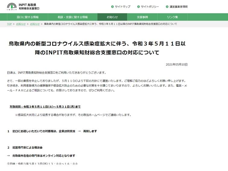 鳥取県内の新型コロナウイルス感染症拡大に伴う、令和3年5月11日以降のINPIT鳥取県知財総合支援窓口の対応について