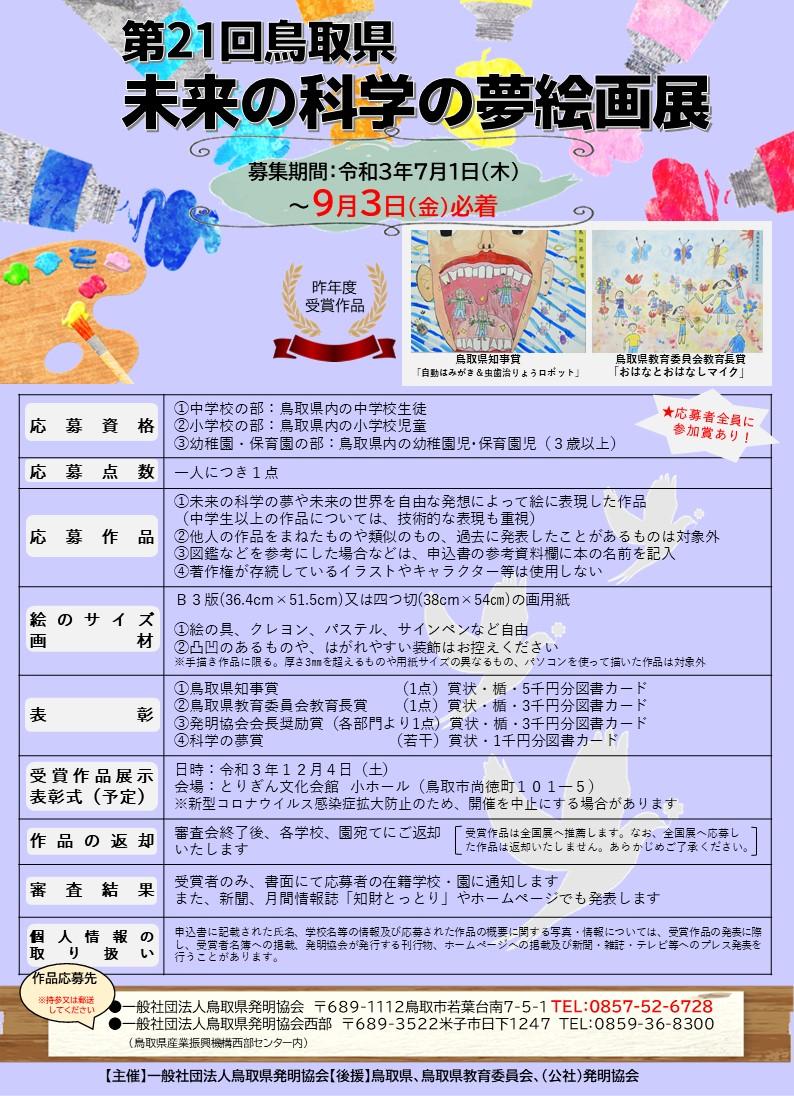 【募集は終了しました】7月1日より「第21回鳥取県未来の科学の夢絵画展」作品募集!