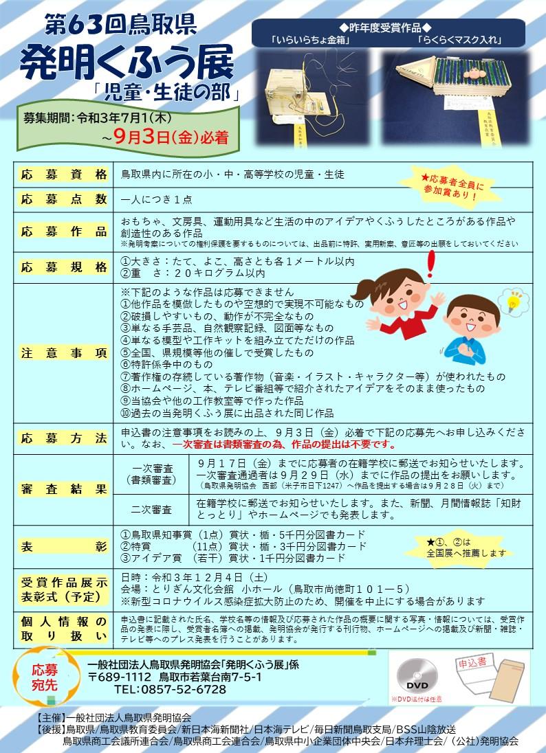 【募集は終了しました】7月1日より「第63回鳥取県発明くふう展」作品募集!