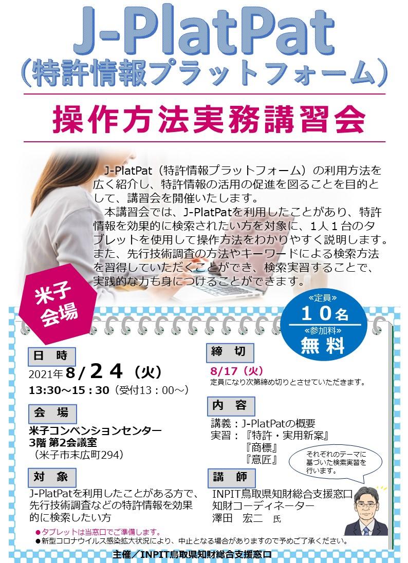 【募集は終了しました】8/24開催「J-PlatPat(特許情報プラットフォーム)操作方法実務講習会 米子会場」参加者募集について