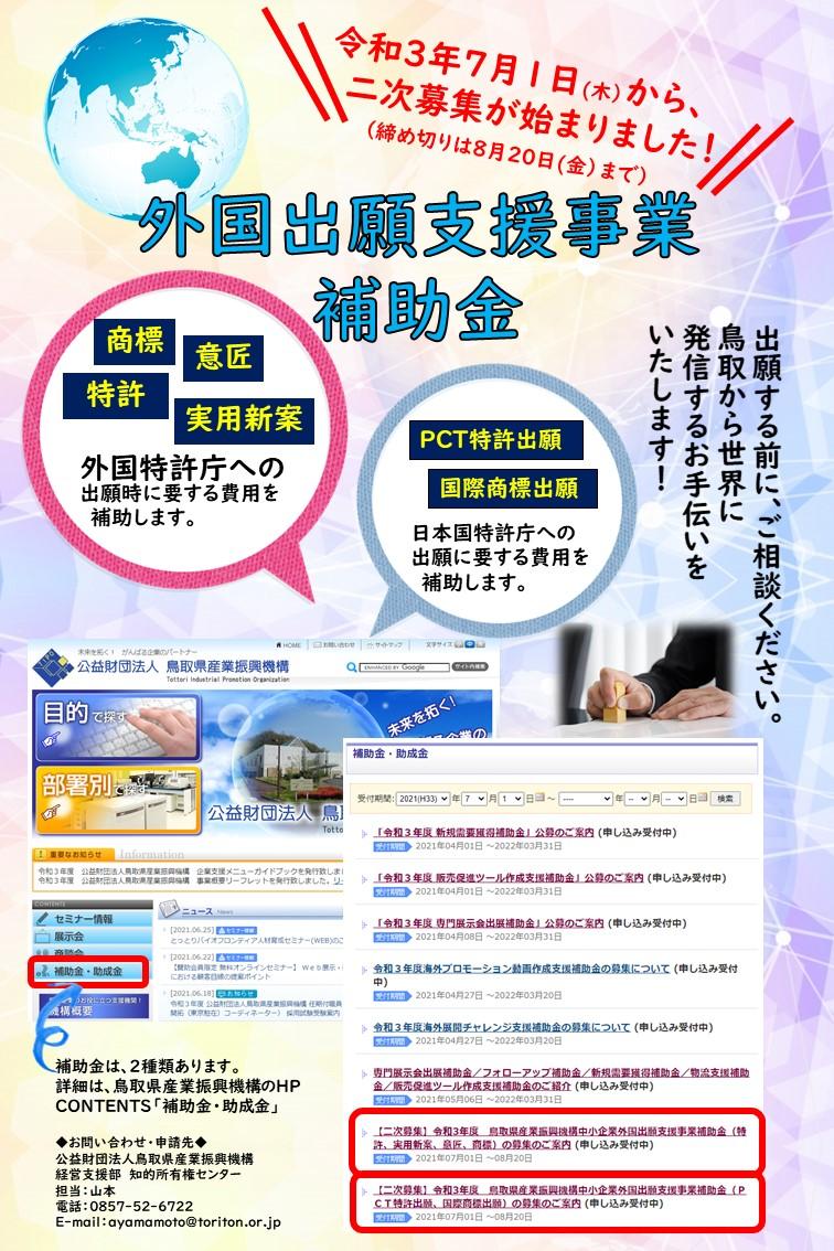 【募集は終了しました】「【二次募集】令和3年度 鳥取県産業振興機構 中小企業外国出願支援事業補助金(特許、実用新案、意匠、商標)」のご案内