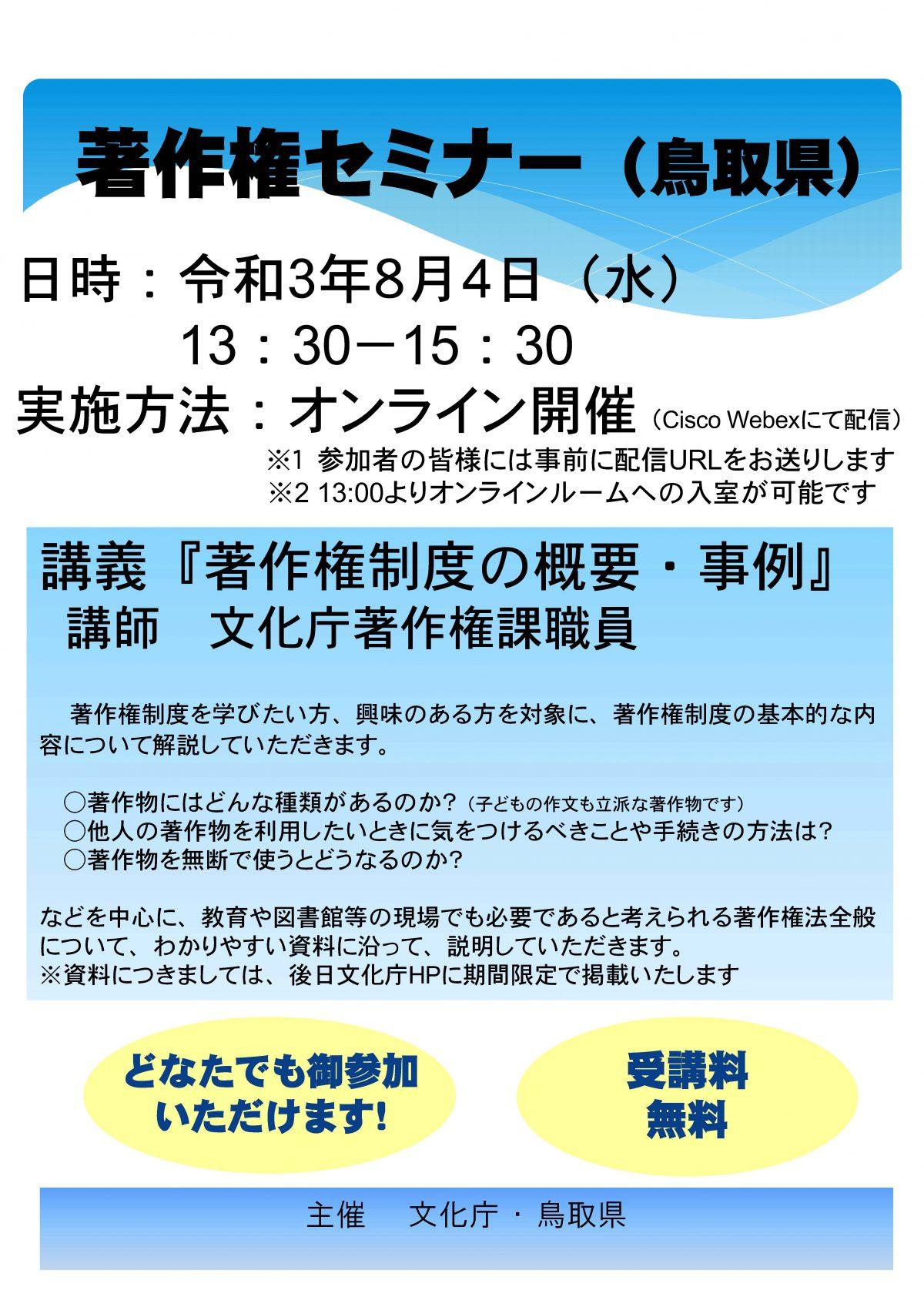 【募集は終了しました】8/4開催 令和3年度著作権セミナーについて(オンライン開催)