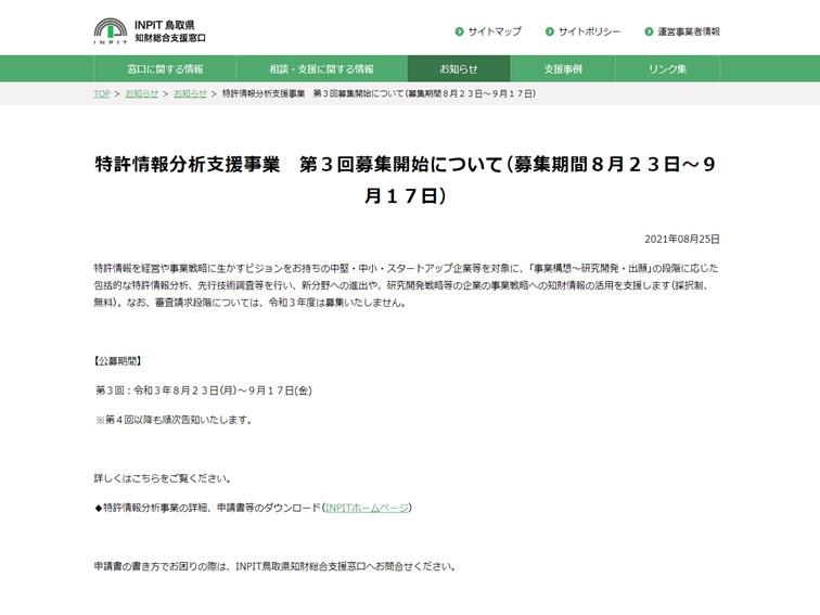 【募集は終了しました】特許情報分析支援事業 第3回募集開始について(募集期間8月23日~9月17日)