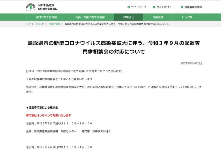 INPIT鳥取県知財総合支援窓口 鳥取県内の新型コロナウイルス感染症拡大に伴う、令和3年9月の配置専門家相談会の対応について