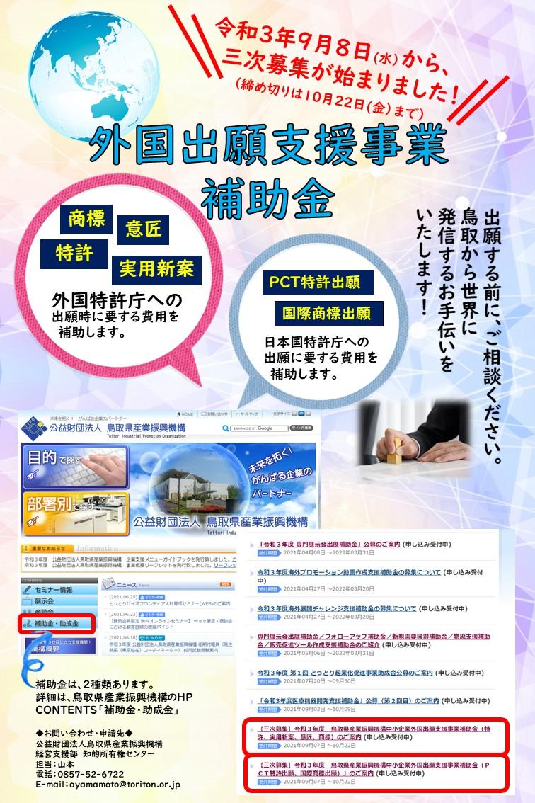 三次 外国出願補助金チラシR3 HP掲載用チラシ